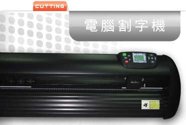電腦割字機cutting poltter