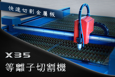 等離子切割機 plasma cutting machine